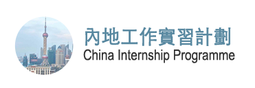 China Internship Program (Demo)