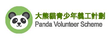 大熊貓青少年義工計劃