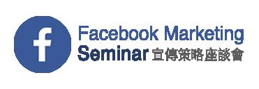 (示範) Facebook宣傳策略座談會