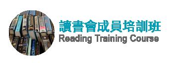讀書會成員培訓班(收費活動-多個時段報名)