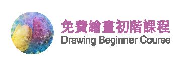 免費繪畫初階課程