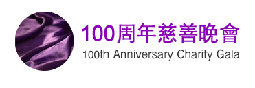 100th Anniversary Charity Gala