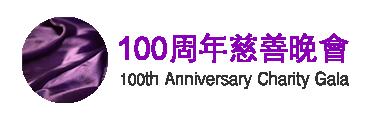「樂善社屋‧家添幸福」100 周年慈善晚會