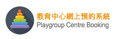 Playgroup 教育中心网上预约