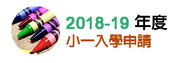 2018-19 小一入學申請