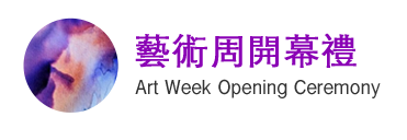 Art Week Opening Ceremony