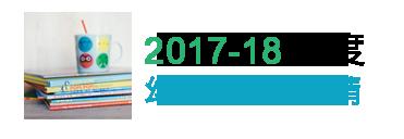 2017-18 幼稚园入学申请